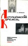Купить книгу Воробьев А. В. - Астраханский Кремль