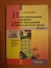 Купить книгу Бакулина Г. А. - Интеллектуальное развитие младших школьников на уроках русского языка. 2 класс