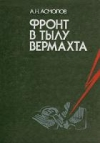 Купить книгу Асмолов, А.Н. - Фронт в тылу вермахта