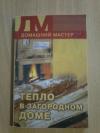 Купить книгу Круковер В. И. - Тепло в загородном доме