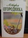 Купить книгу [автор не указан] - Азбука огородника