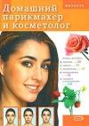 Купить книгу Яковлева - Домашний парикмахер и косметолог