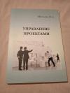Купить книгу Мугалова Ж. А. - Управление проектами: Учебное пособие