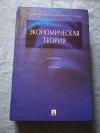 Купить книгу Борисов Е. Ф. - Экономическая теория: учебник