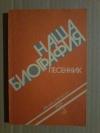 Купить книгу Сост. Агафонов О. Ф.; Суханов В. В. - Наша биография. Песенник