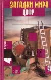 Купить книгу И. Я. Бурау - Загадки мира цифр