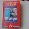 Купить книгу сборник - Реестр лекарственных средств России. РЛС-доктор.