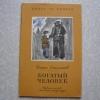 Емельянов Б. - Богатый человек (книга за книгой)
