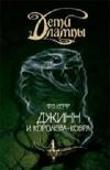 Купить книгу Филип Керр - Джинн и Королева-кобра