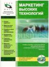 Купить книгу Бабаскин, С.Я. - Маркетинг высоких технологий