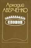 Купить книгу Аверченко, Аркадий - Одиннадцать слонов: Рассказы