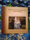 Купить книгу  - Яковлевско - Благовещенский храм города Ярославля