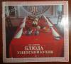 Купить книгу Салихов - Блюда узбекской кухни