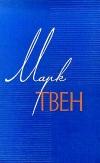 Твен Марк - Собрание сочинений в 12 томах. Том 1, 2, 3.