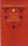 Купить книгу Манн, Генрих - Зрелые годы короля Генриха IV