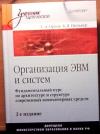 Купить книгу Орлов, С.А. - Организация ЭВМ и систем