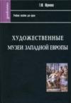 Купить книгу Юренева, Т. Ю. - Художественные музеи Западной Европы. История и коллекции