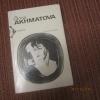 Купить книгу Анна Ахматова (Anna Akhmatova) - стихотворения (poems)