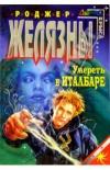 Купить книгу Желязны Р. - Умереть в Италбаре
