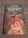 """Купить книгу Медведева И. Я.; Шишова Т. Л. - """" Кто соблазнит малых сих... """""""