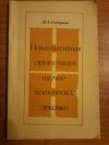 Купить книгу Собаршов И. Т. - Номинативная организация научно-технической лексики. Пособие по переводу с французского языка для студентов технических вузов