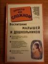 Купить книгу Бойд К. М.; Осборн К. - Воспитание малышей и дошкольников
