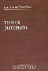 Купить книгу Ю. Рождественский - Теория риторики
