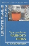Купить книгу Казаринова - Чудо-свойства чайного гриба