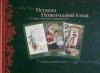 Купить книгу  - История новогодней елки: Стихи, открытки, поздравления