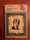 Купить книгу Есенин С. А. - Стихотворения. Поэмы