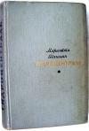 купить книгу Шагинян М. - Гидроцентраль