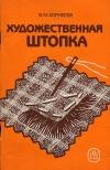 Получить бесплатно книгу Корнеева В. - Художественная штопка