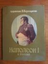 Купить книгу Верещагин В. В. - Наполеон I в России