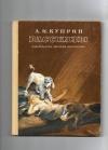 купить книгу А. Куприн - Рассказы