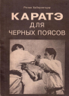 купить книгу Ролан Хаберзетцер - Каратэ для черных поясов