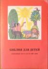 Купить книгу Екер, Яков - Библия для детей