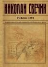 Купить книгу Николай Свечин - Тифлис 1904