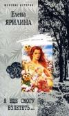 купить книгу Ярилина - Кошка по имени Ксения