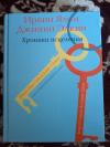 Купить книгу Ялом Ирвин; Элкин Джинни - Хроники исцеления: Психологические истории