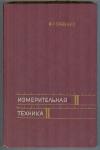 Савенко В. Г. - Измерительная техника. Учеб. для вузов. Авторская надпись на форзаце.