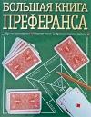 Купить книгу Лобеева К. М. - Большая книга преферанса