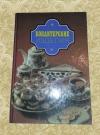 Купить книгу Алькаев Эдуард Николаевич - Кондитерские изделия