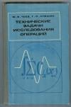 купить книгу Чуев Ю. В., Спехова Г. П. - Технические задачи исследования операций.