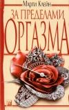 Купить книгу Марти Клейн - За пределами оргазма