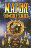 Антонина Соколова - Магия ворожбы и гадания