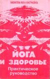 Купить книгу Ю. М. Иванов - Йога и здоровье. Практическое руководство