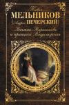 Купить книгу Мельников-Печерский - Княжна Тараканова и принцесса Владимирская