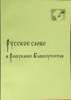 Купить книгу ред. Касымова, О. П. и др. - Русское слово в республике Башкортостан