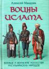Купить книгу Алексей Мандзяк - Воины Ислама. Боевые и воинские искусства мусульманских народов