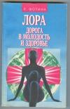 Купить книгу Фотина Л. - ЛОРА. Дорога в молодость и здоровье. 2.